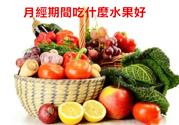 月经前不吃水果能缓解疼痛吗?痛经吃什么水果好?