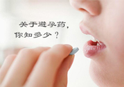 紧急避孕药多久吃最有效?紧急避孕药什么时候吃最好?