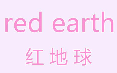 redearth红地球