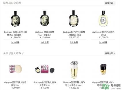 diptyque香水多少钱?diptyque香水价格