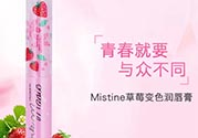 mistine草莓唇膏多少钱?mistine美氏婷草莓变色唇膏价格