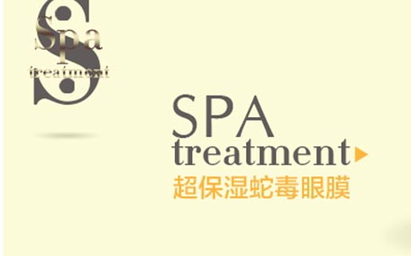 spa treatment洗面奶怎么样_spa蛇毒洗面奶好用吗