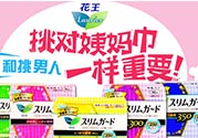 花王卫生巾生产日期怎么看?花王卫生