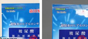 森田药妆玻尿酸原液面膜真假辨别方法