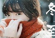 冬至多少度?冬至是最冷的吗冬至天气