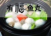 鱼丸和鸡蛋可以一起吃吗?鱼丸和鸡蛋