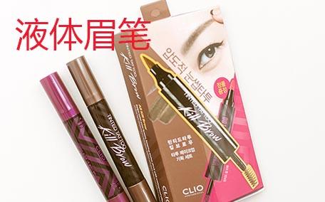 液体眉笔是什么?液体眉笔和眉笔哪个好用?