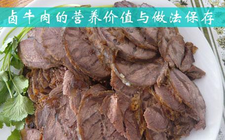 牛肉很补吗 秋冬补身佳品