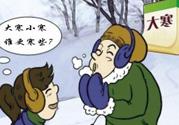 小寒和大寒哪个冷?小寒大寒什么意思?
