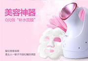 蒸脸器孕妇能用吗?怀孕期间可以用蒸脸器吗?