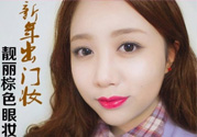 春节眼妆教程_春节眼妆怎么画