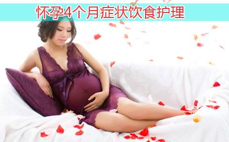 怀孕4个月