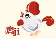 属鸡的人穿什么颜色好?属鸡的人不能穿红色吗?