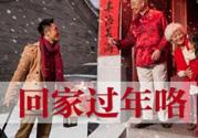 过年带多少钱回家?春节带多少钱回家?