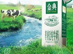 金典有机奶好吗 金典有机奶是纯牛奶吗?金典有机奶和金典纯牛奶的区别