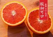 血橙上火吗?血橙吃多了会上火吗?