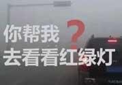 雾霾天闯红灯能拍到吗?雾霾天闯红灯怎么处理?