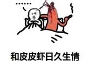 说人皮皮虾是什么意思?女生叫男生皮皮虾什么意思?