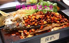 烤鱼的热量高吗 烤鱼熟不熟高热量食物
