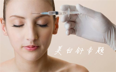 打美白针有副作用吗 如何避免打美白针的危害