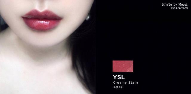 YSL407试色图片 YSL407为什么这么火