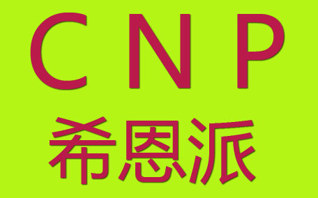 cnp鼻贴孕妇能用吗 cnp鼻贴使用步骤