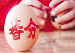 春分为什么能竖蛋?春分为什么要竖蛋?