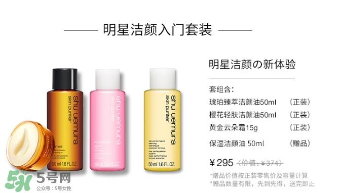 植村秀卸妆油成分 植村秀卸妆油孕妇可以用吗