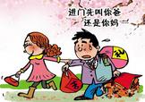 清明节带女朋友回家好不好?清明节带女朋友回家合适吗?