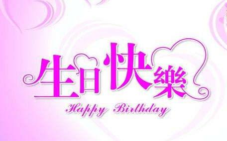 重阳节可以过生日吗 重阳节过生日什么星座