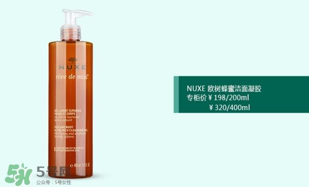 nuxe欧树蜂蜜洁面凝胶 欧树蜂蜜洁面凝胶200ml与400ml的区别
