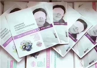 亚缇克兰蒸汽眼罩多少钱?亚缇克兰蒸汽眼罩价格