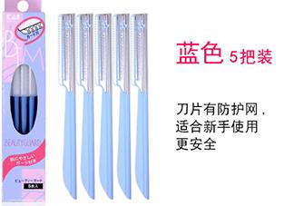 贝印修眉刀红色和蓝色那个好?贝印修眉刀红色和蓝色区别