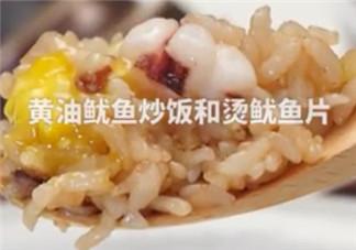 黄油鱿鱼炒饭怎么做?黄油鱿鱼炒饭的做法