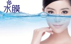 水膜可以用自来水吗 水膜可以用矿泉水吗
