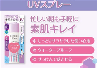 娜丽丝防晒喷雾紫色和粉色区别 紫色娜丽丝防晒喷雾怎样?