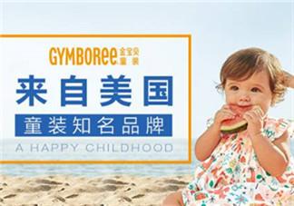 Gymboree金宝贝童装怎么样?Gymboree金宝贝童装好穿吗?