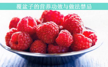 野草莓吃了有什么好处?覆盆子的食用方法
