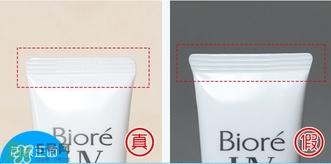biore碧柔水慕斯防晒乳液真假辨别对比图