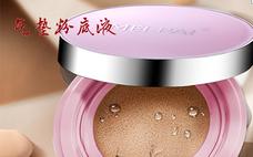 粉底液和遮瑕液的区别 遮瑕液和粉底液顺序