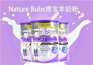 bubs羊奶粉好不好?澳洲贝儿羊奶粉怎么样?