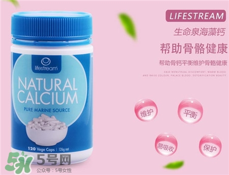 lifestream海藻钙怎么样_好用吗_有效吗