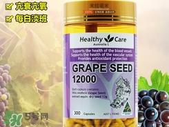 hc葡萄籽什么时候吃效果最好?hc葡萄籽正确吃法