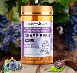hc葡萄籽和swisse哪个好?hc葡萄籽和swisse区别