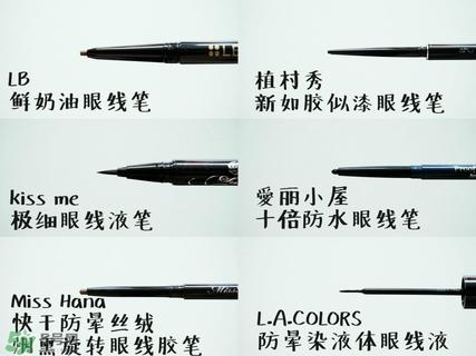 哪款眼线笔适合初学者图片