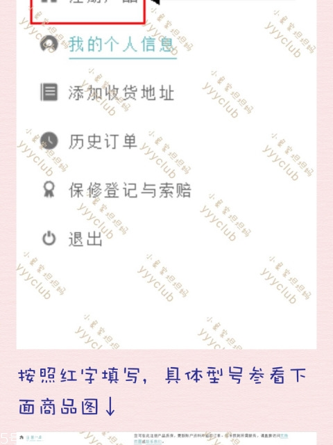 foreo官网注册教程,foreo luna中国官网注册