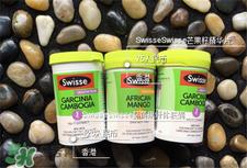 swisse芒果籽减肥怎么样?swisse芒果籽效果好吗?