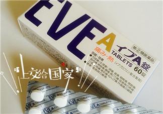 EVE止痛药副作用是什么?EVE止痛药有什么副作用?