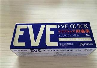 EVE止痛药保质期怎么看?EVE止痛药保质期多久?