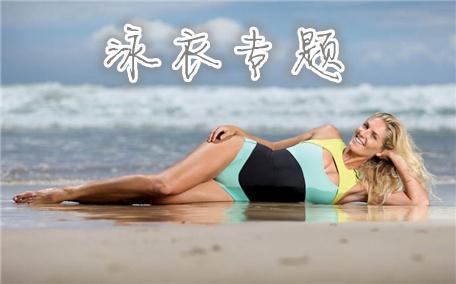 微胖的女生穿什么泳衣好看 微胖女人泳装图片欣赏